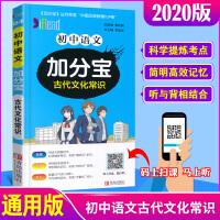 加分宝初中语文古代文化常识 2020通用版中考专项复习