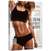 无器械塑形 9787518410200 中国轻工业出版社 崔诚祚