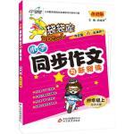 16秋  袋袋库同步作文四年级―北师大版(上)