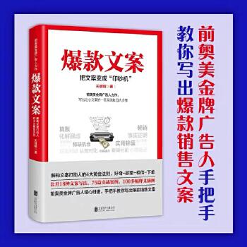 爆款文案(pdf+txt+epub+azw3+mobi电子书在线阅读下载)