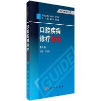 口腔疾病诊疗指南(第3版)