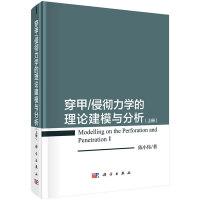 穿甲/侵彻力学的理论建模与分析(上册)