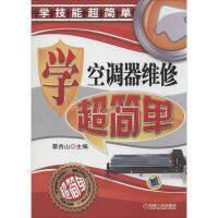 学空调器维修超简单 机械工业出版社