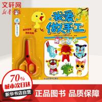 我爱做手工美丽动物 上海仙剑文化传播有限公司 编著