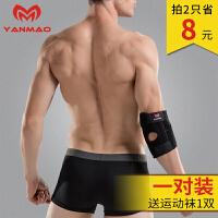 运动护肘男羽毛球女手肘护具护腕透气关节保暖健身胳膊卧推护手肘 均码