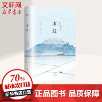 津轻 四川文艺出版社