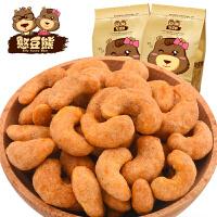 憨豆熊 腰果198g 炭烧/盐�h/原味蟹黄 腰果坚果休闲零食干果
