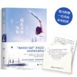 我在未来等你 刘同,磨铁图书 出品 北京联合出版有限公司 9787559608949