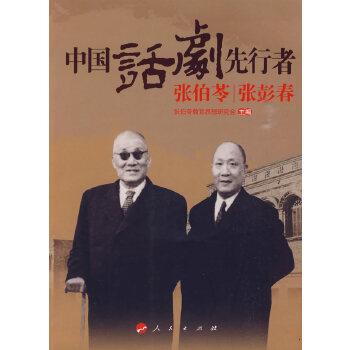 中国话剧先行者张伯苓张彭春