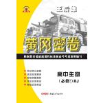 黄冈密卷高中生物(必修2)配人教版17