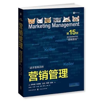 营销管理(第15版·彩色版)