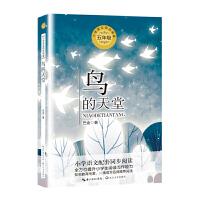 鸟的天堂(统编小学语文教科书同步阅读书系)