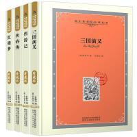 语文新课标无障碍四大名著 精装珍藏版版 陕西人民教育出版社
