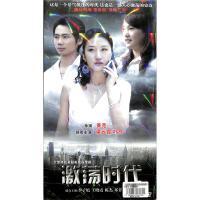 大型商战悬疑电视连续剧-激荡时代(五碟装DVD)( 货号:15201000700)