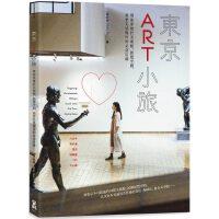 �|京ART小旅:��你穿梭於美�g�^、展�[空�g,�≌�美感爆炸的必�L店� 蔡欣妤(Deby Tsai) ��游幕�