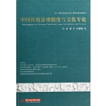中国传统法律制度与文化专论(研究生教学参考书)/中国当代法学文库