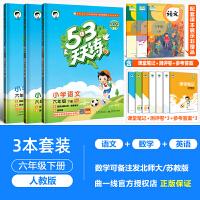 预售53天天练六年级上 语文数学英语 2021秋部编人教版六年级上册五三试卷练习册