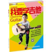 【新华自营】我要学吉他:小学生版 刘传 长江文艺出版社 9787535493576
