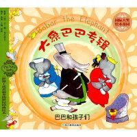 国际大奖绘本花园:大象巴巴专辑 巴巴和孩子们