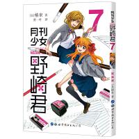 月刊少女野崎君7