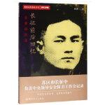 隐蔽战线春秋书系・回忆录卷:长征前后回忆
