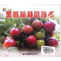 黑番茄栽培技术VCD( 货号:225311000801247)