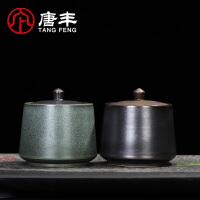 唐丰茶叶罐陶瓷茶具茶叶盒茶仓密封家用储物罐普洱罐旅行存茶罐