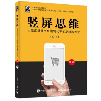 竖屏思维:大幅度提升手机端转化率的逻辑和方法(全彩) 陈柱子 9787121328053全新正版