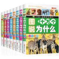 图说十万个为什么 人体之谜彩图注音少儿小学生版儿童百问百答动物世界6-7-8-10-12岁青少年儿童百科全书儿童读物科