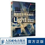 美国摄影用光教程(第5版) 摄影用光技巧 摄影教材 摄影教程书