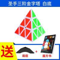 儿童节礼物 男孩儿童益智圣手异形魔方三阶学生初学者玩具镜面三角斜转金字塔SQ五魔方
