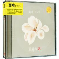 新华书店正版 镜花缘记 窦唯音乐系列CD