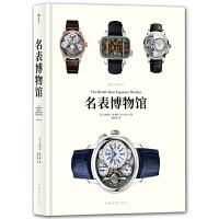 名表博物馆 阿里尔・亚当斯 著 102款钟表设计与制造的细节知识赏析手表钟表时计工艺艺术钟表鉴赏劳力士积家伯爵卡地亚宝