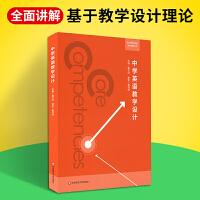 现货正版 中学英语教学设计 核心素养导向的学科教学丛书