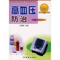 【二手书9成新】 高血压防治 刘国树 金盾出版社 9787508211664