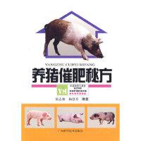 养猪催肥秘方 翁志强,杨慧芳著 广西科学技术出版社