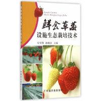 【新书店正版】鲜食草莓设施生态栽培技术 马华升,孙晓法 中国农业出版社