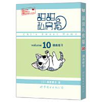 甜甜私房猫⑩:猫族练习 (日)湖南彼方,张子�t 世界图书出版公司