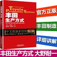 丰田生产方式 大野耐一(2016新版)丰田管理模式案例 丰田制造精要书籍 丰田管理书籍丰田汽车生产方式 丰田管理书籍生
