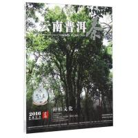 云南普洱茶(2016 春)云南科技出版社 云南科�W技�g出版社