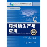 润滑油生产与应用(康明艳)(第二版)