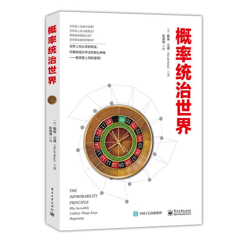 概率统治世界入选2016年9月百道好书榜