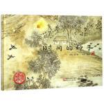 中国原创绘本精品系列:时间的种子