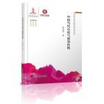 中国当代小说与叙事传统