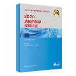 2020消化内科学模拟试卷(配增值)
