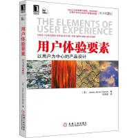 用户体验要素:以用户为中心的产品设计(原书第2版) 机械工业