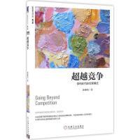 超越竞争:微利时代的经营模式(修订版)(修订版) 机械工业出版社