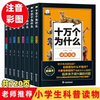 【99元任选4套】幼儿小学生版十万个为什么全8册 彩图注音版 动物世界 恐龙书 中国青少年百科全书