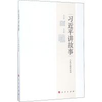 习近平讲故事 人民出版社