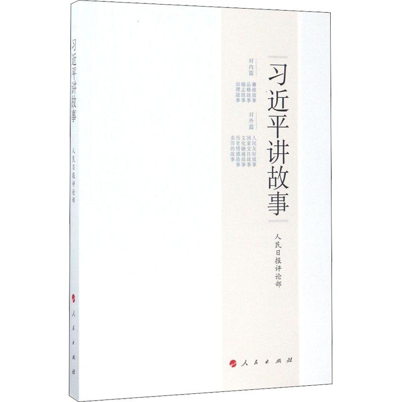 习近平讲故事 人民出版社 【文轩正版图书】